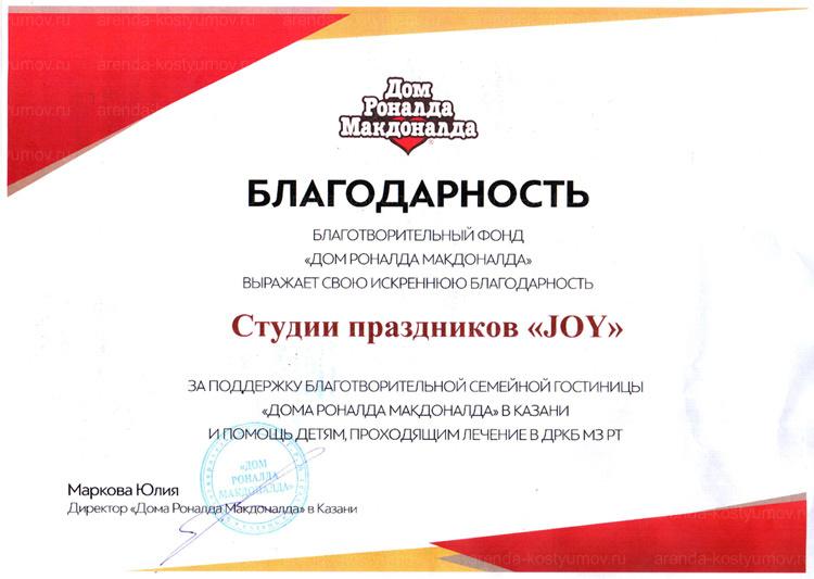Отзыв об аренде ростовой нюши из смешариков от arenda-kostyumov.ru